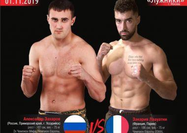Александр Захаров проведет бой за титул чемпиона мира по кикбоксингу среди профессионалов
