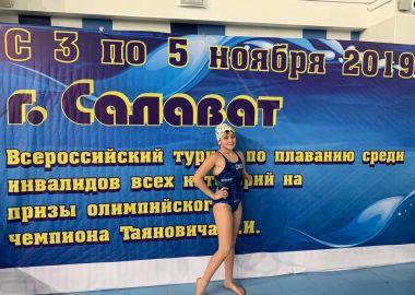 Юная приморская пловчиха отличилась на всероссийских стартах спортсменов с ограниченными возможностями здоровья