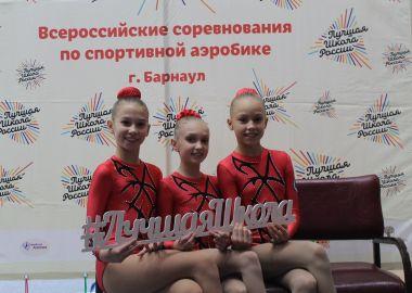 Спортсменки из Приморья заняли призовые места на всероссийских соревнованиях по спортивной аэробике