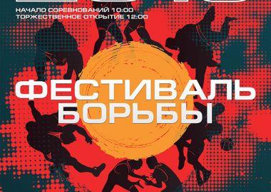 Фестиваль борьбы пройдет в Приморье