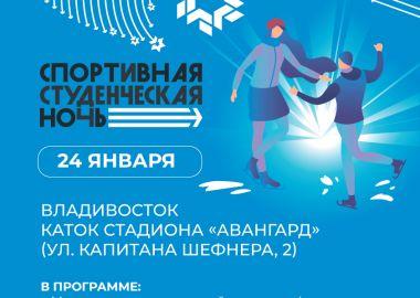 Ледовый студенческий бал пройдет в Приморье