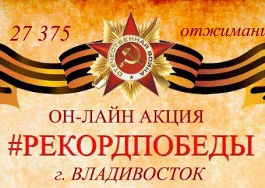 Спортивную акцию «Рекорд Победы» во Владивостоке проведут онлайн