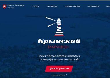 Десять легкоатлетов представят Приморье на Крымском марафоне